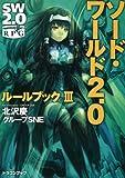 ソード・ワールド2.0  ルールブックIII (富士見ドラゴン・ブック)(グループSNE/北沢 慶)