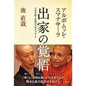 出家の覚悟―日本を救う仏教からのアプローチ