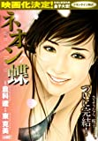 ネオン蝶 7 (キングシリーズ 漫画スーパーワイド)