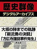 大坂の陣までの軌跡「巌流島の決闘」「方広寺鐘銘事件発生」 (歴史群像デジタルアーカイブス)