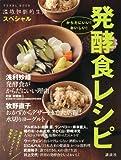 スペシャル 発酵食レシピ (PEARL BOOK 温故知新的生活スペシャル)