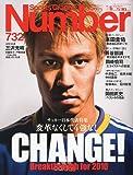 Sports Graphic Number (スポーツ・グラフィック ナンバー) 2009年 7/16号 [雑誌]