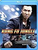 カンフー・ジャングル(初回限定生産) [Blu-ray]