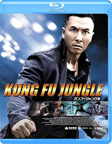 【Amazon.co.jp限定】カンフー・ジャングル(初回限定生産)(オリジナルB2ポスター付き) [Blu-ray]