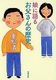 娘に語るお父さんの歴史 (新潮文庫)