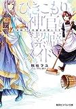 ひきこもり神官と潔癖メイド 王弟殿下は花嫁をお探しです  / 秋杜フユ のシリーズ情報を見る