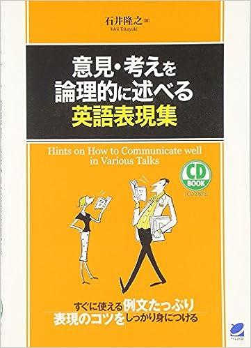 Amazon.co.jp: 意見・考えを論...
