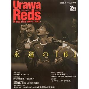 Urawa Reds Magazine (浦和レッズマガジン) 2014年 02月号 [雑誌]