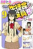 生徒会役員共(9) (講談社コミックス)