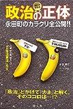 政治の正体—永田町のカラクリ全公開!! (21世紀せんたくBOOKS)