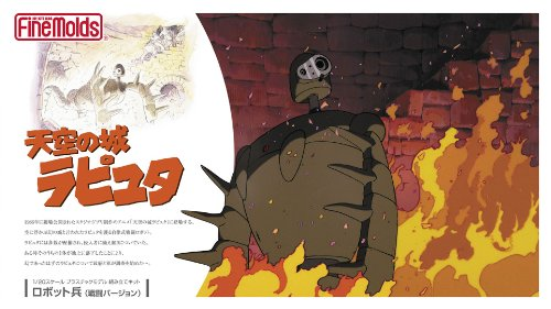 1/20 FG4 「天空の城ラピュタ」ロボット兵 (戦闘Ver.)