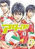 アタック!! 9 (9) (BUNCH COMICS)