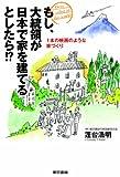 もし、大統領が日本で家を建てるとしたら!?
