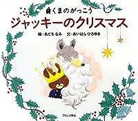 ジャッキーのクリスマス (PICT.BOOK)