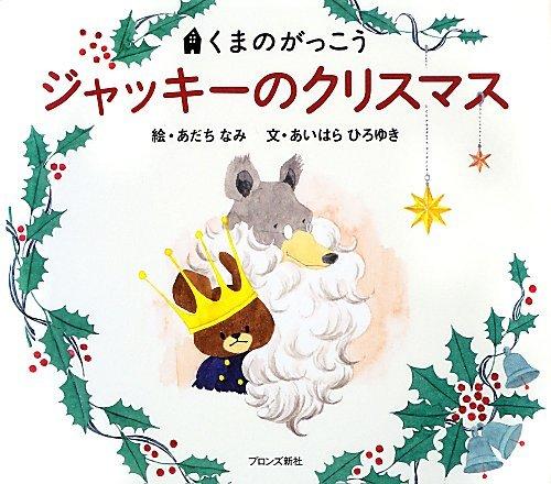 ジャッキーのクリスマス (くまのがっこう)