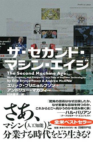 新しい時代の技術と格差論──『ザ・セカンド・マシン・エイジ』