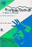 キング牧師とアメリカの夢 (Sanyusha New English Course)