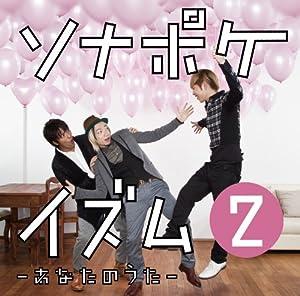 ソナポケイズム2 ~あなたのうた~【初回限定盤】