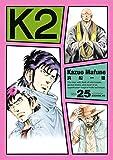 K2(25) (イブニングコミックス)