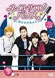 [DVD]�l�C���T�����E�p���X~���͂�ѐ悩��~ �f�B���N�^�[�Y�J�b�g���S�� DVD-SET2