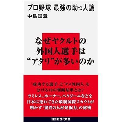 プロ野球 最強の助っ人論 (講談社現代新書)