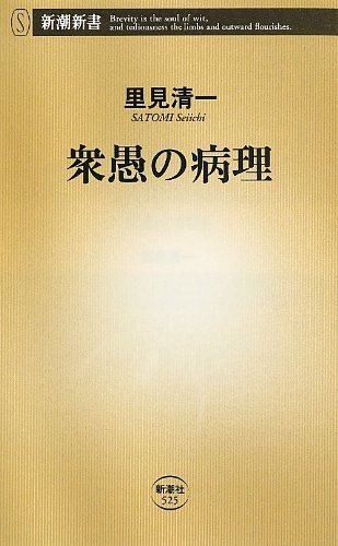 衆愚の病理 (新潮新書)