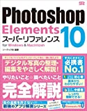 Photoshop Elements 10 スーパーリファレンス for Windows & Macintosh