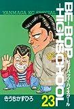 BE-BOP-HIGHSCHOOL(23) (ヤンマガKCスペシャル)
