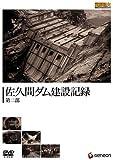 重厚長大・昭和のビッグプロジェクトシリーズ 佐久間ダム建設記録 第二部 [DVD]