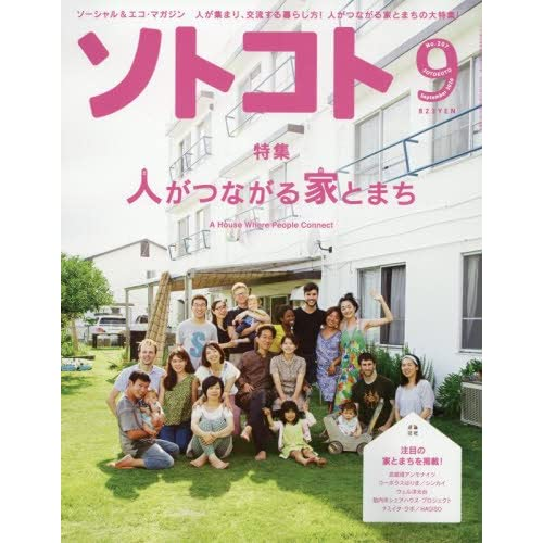 SOTOKOTO(ソトコト) 2016年 09 月号 [雑誌]