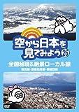 空から日本を見てみよう (26) 全国秘境&絶景ローカル線 鶴見線・指宿枕崎線・磐越西線 [DVD]