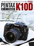 PENTAX K10D オーナーズBOOK