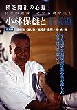 DVD>小林保雄と合気道 応用編—連続技/返し技/当て身・急所/剣・杖/他 (<DVD>)
