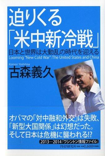 迫りくる「米中新冷戦」