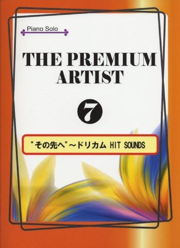 ピアノソロ ザプレミアムアーティスト(7)「その先へ」~ドリカムヒットサウンズ~