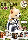 小型犬各サイズ型紙付き 自分でつくれるいぬの服