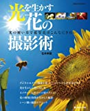 光を生かす花の撮影術―光の使い方で花写真はこんなにきれい (日本カメラMOOK)