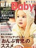 AERA with Baby (アエラ ウィズ ベビー) 2012年 02月号 [雑誌]