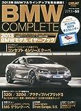 BMW COMPLETE (コンプリート) Vol.55 2013年 03月号