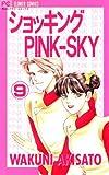 ショッキングピンクスカイ(9) (フラワーコミックス)