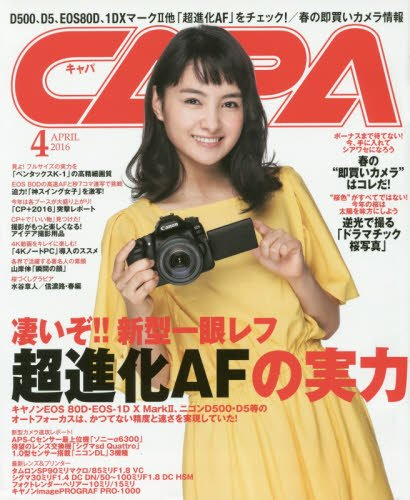 CAPA(キャパ) 2016年 04 月号 [雑誌]