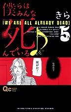 僕らはみんな死んでいる 5 (クイーンズコミックス)