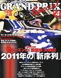 GRAND PRIX Special (グランプリ トクシュウ) 2011年 04月号 [雑誌]