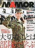 MAMOR ( マモル ) 2010年 05月号 [雑誌]