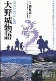 大野城物語 タスケ岩の伝説