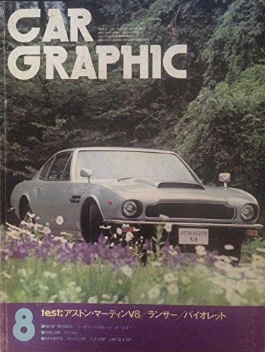 CAR GRAPHIC カーグラフィック 1977年8月 Vol.197 アストン・マーティンV8/バイオレット