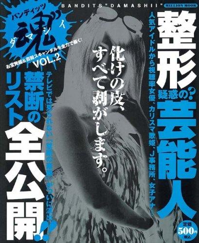 バンディッツ魂 vol.2 (ミリオンムック)