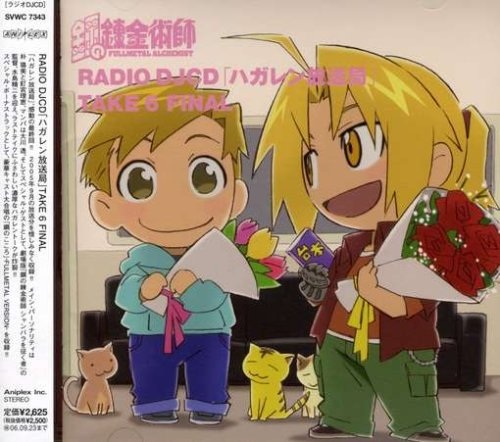 RADIO DJCD「ハガレン放送局」TAKE 6 FINAL