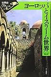 ヨーロッパとイスラーム世界 (世界史リブレット)