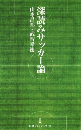深読みサッカー論 (日経プレミアシリーズ)
